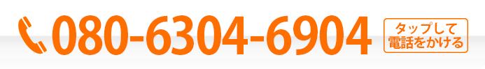 診察予約のお電話番号は、今すぐ070-4729-3758までおかけください。