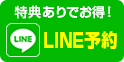 LINEでのご予約はこちらをクリックしてください。